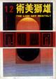 十二期(1972.2)