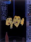 二六五期(1993.3) ---豎體版封面
