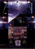 二六五期(1993.3) ---橫用版封面